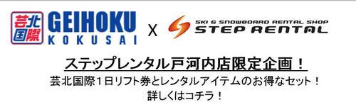 芸北xステップバナー.jpg