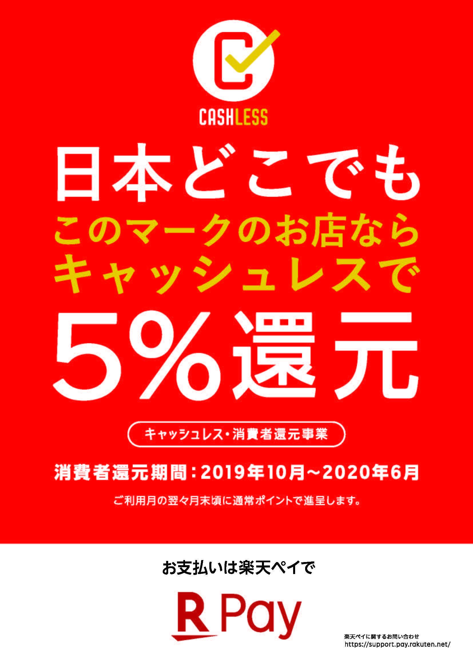 cashless_kangen.jpg