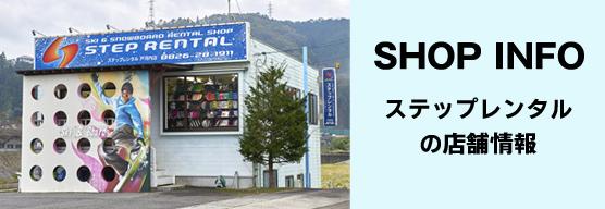 ショップ紹介